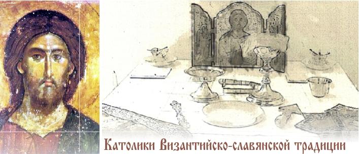 Daugavpils Grieķu-katoļu Kristus Augšāmcelšanās draudze Logo