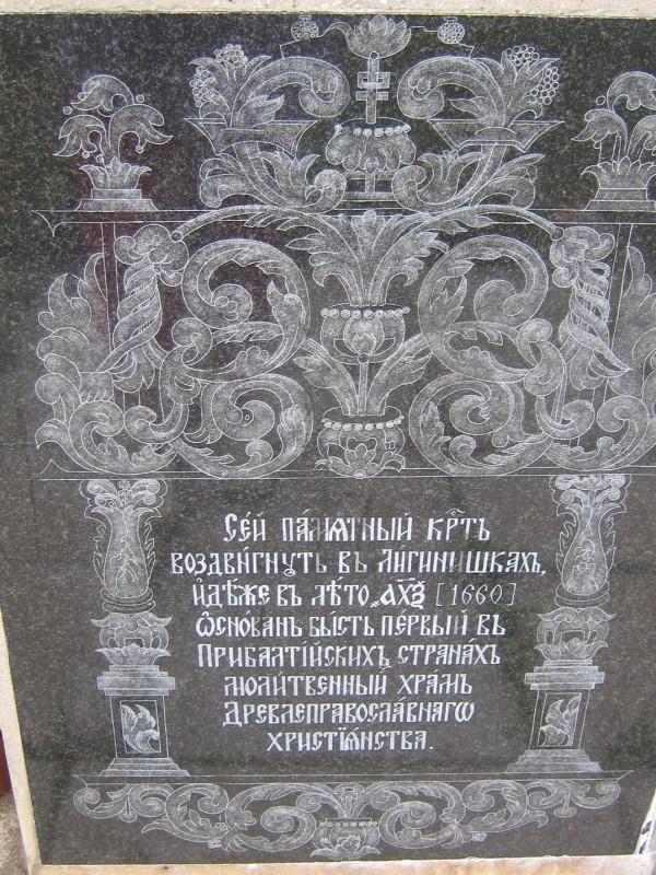 Baltijā pirmā vecticībnieku lūgšanu nama piemiņas vieta Fotogalerija