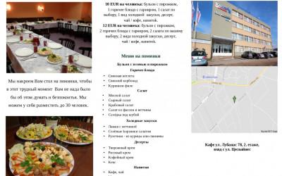 Ēdienkarte RU.jpg