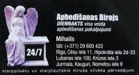 Apbedīšanas aģents Mihails Logo