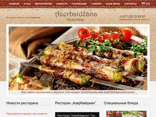 Azerbaidžāna, atpūtas centrs un restorāns Mājaslapa