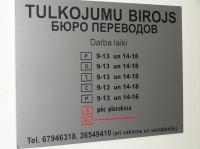 Zvērināta tulkotāja Volodimira Ivanicka tulkošanas birojs SalTulki