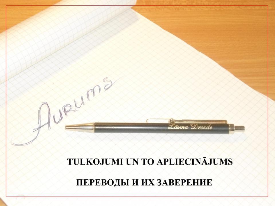 Aurums, SIA tulkošanas birojs Logo