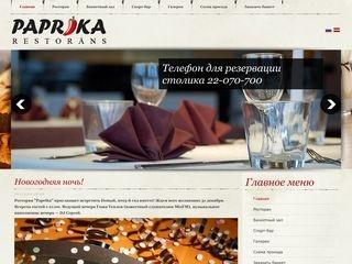 Paprika Вебсайт