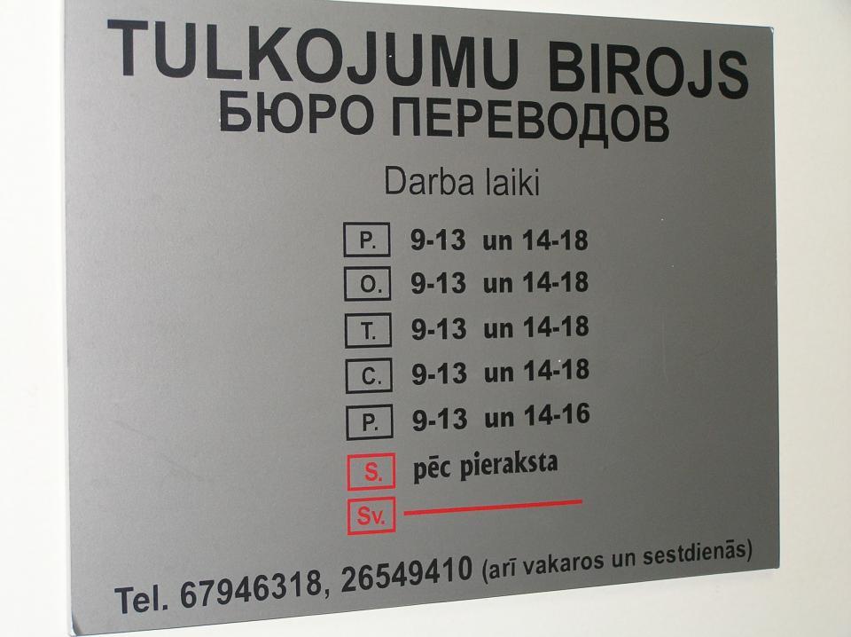 Zvērināta tulkotāja Volodimira Ivanicka tulkošanas birojs SalTulki Gallery photo