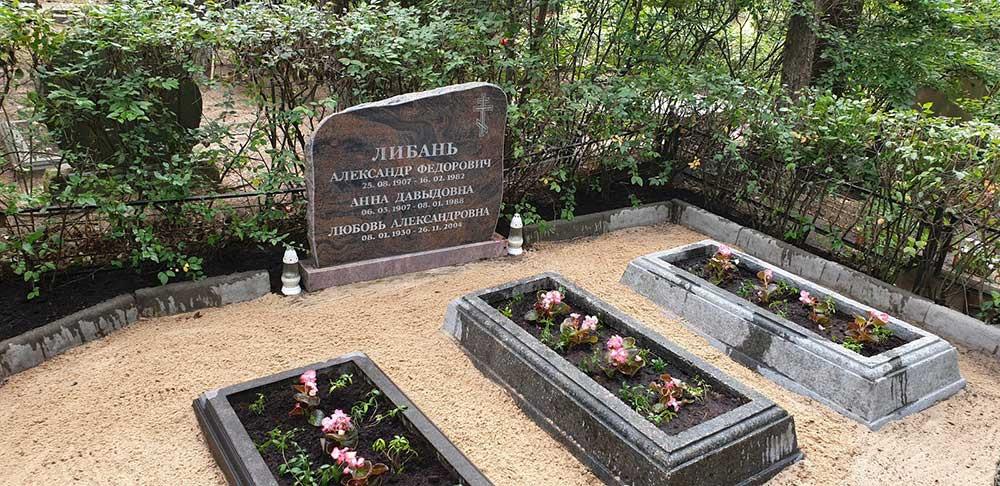 Место захоронения после уборки