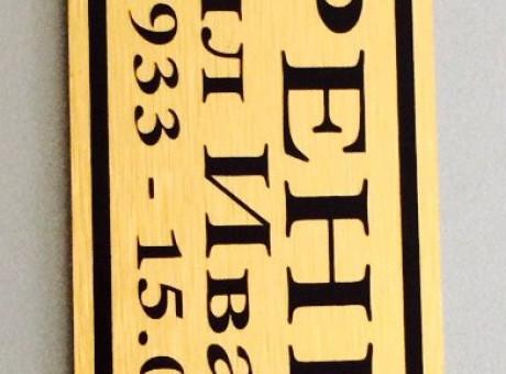 Plāksnīte uz krusta zelta krāsā